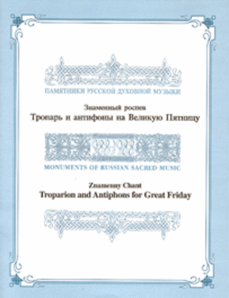 Troparion and Antiphons for Great Friday