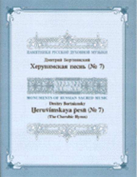 Cherubic Hymn No. 7