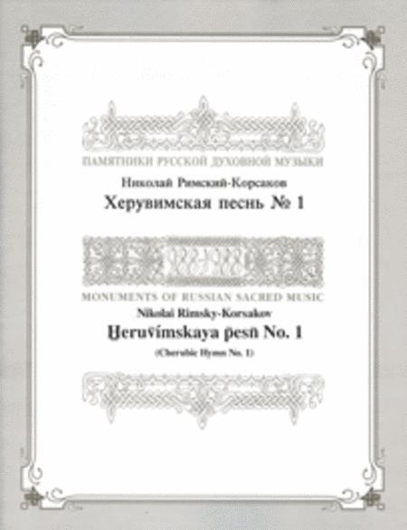 Cherubic Hymn No. 1