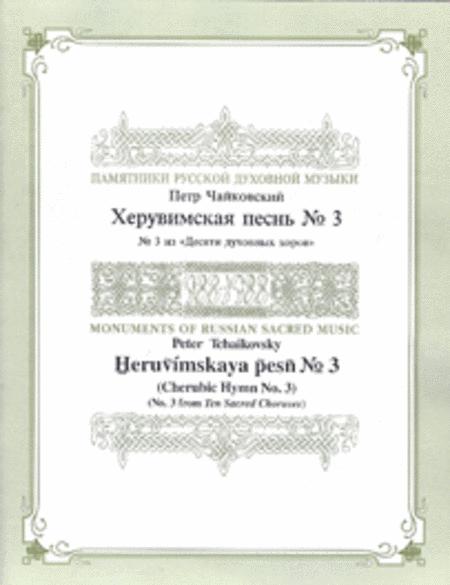 Cherubic Hymn No. 3