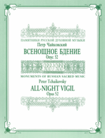 All-Night Vigil ('Vespers')