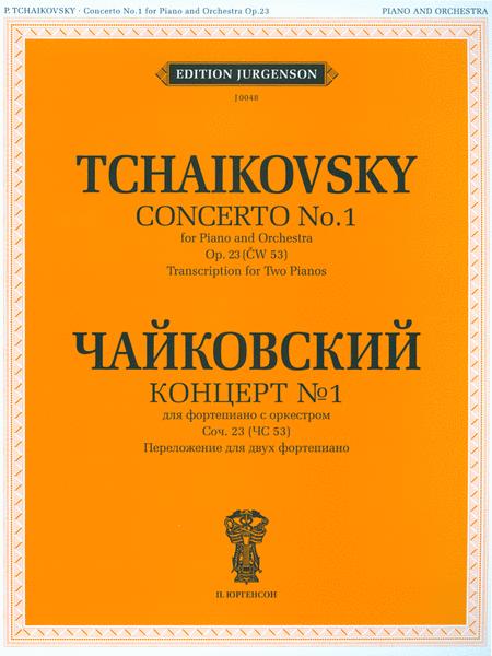 Piano Concerto No.1 Op.23