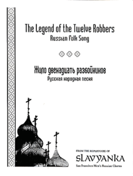 Legend of the Twelve Robbers