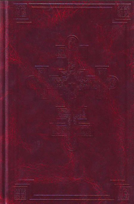 Catholic Community Hymnal - Keyboard, Loose-leaf Edition