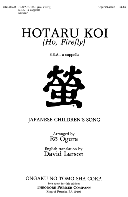 Hotaru Koi (Ho, Firefly)