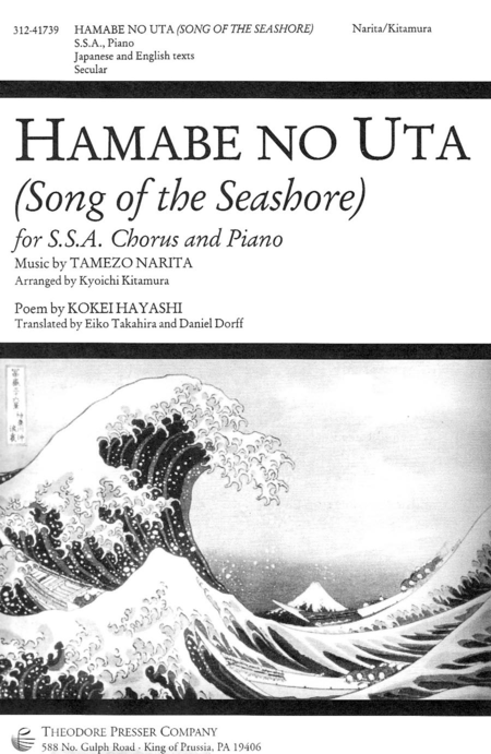 Hamabe No Uta (Song of the Seashore)
