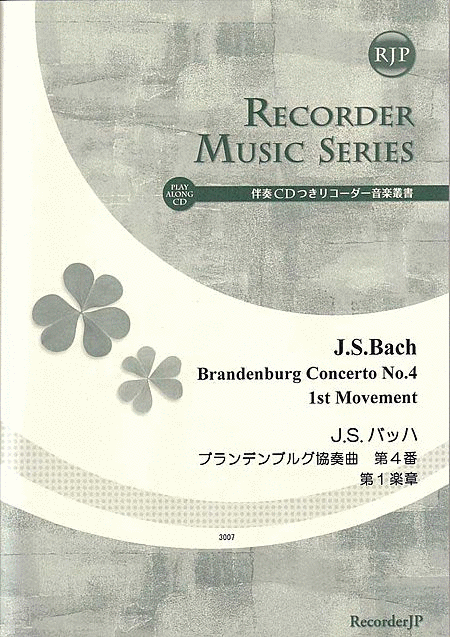 Brandenburg Concerto No. 4 (1st Movement)