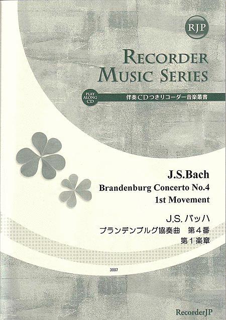 Brandenburg Concerto No. 4 (1st Movement)