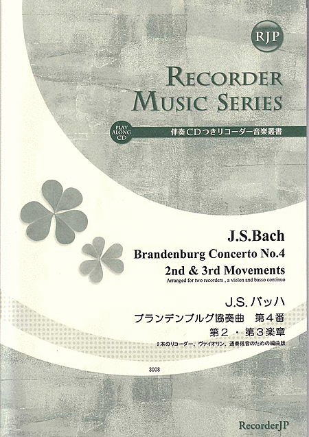 Brandenburg Concerto No. 4 (2nd and 3rd Movement)