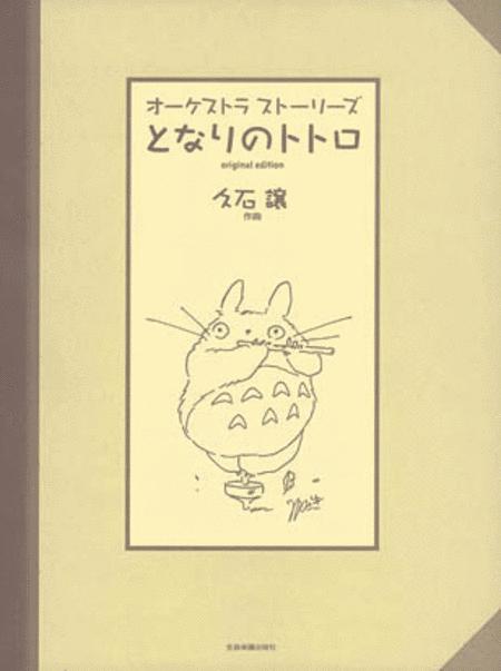 Totoro Full Orchestra Score