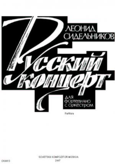 Russian concerto : for piano and orchestra, second version 1983
