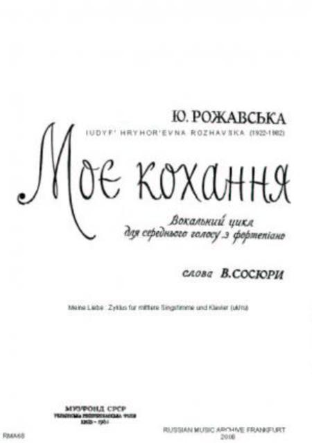 Moe kokhannia : vokal'nyi tsykl dlia seredn'oho holosu z fortepiano