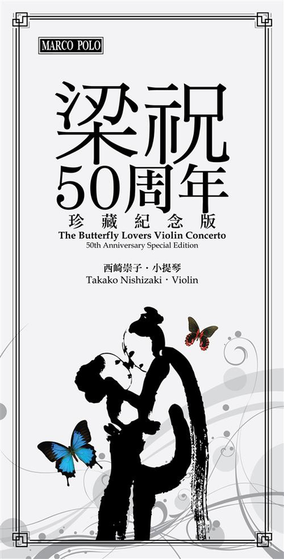 Butterfly Lovers Violin Concer