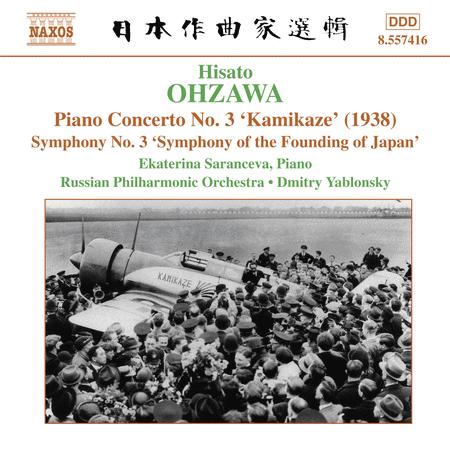 Piano Concerto No 3 / Symphony No. 3