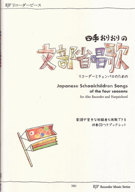 Japanese Schoolchildren Songs of the Four Seasons