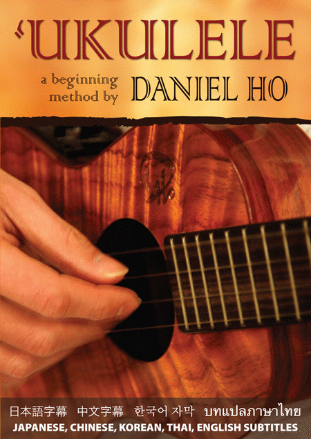 Ukulele -- A Beginning Method