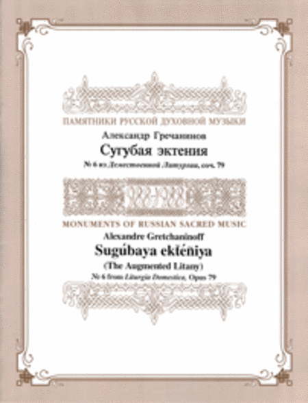 The Litany of Fervent Supplication