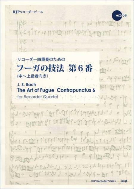 The Art of Fugue Contrapunctus 6