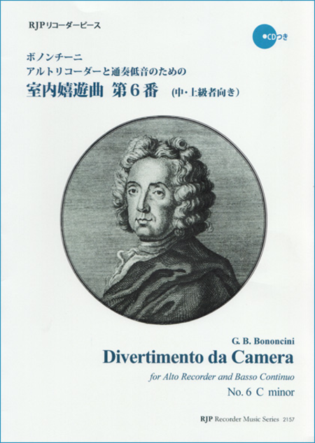 Divertimento da Camara No. 6, C minor