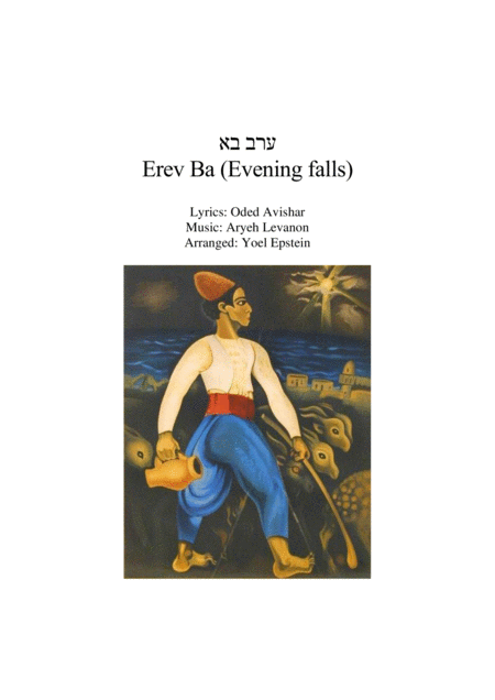 Erev Ba - Israeli folksong for string quartet