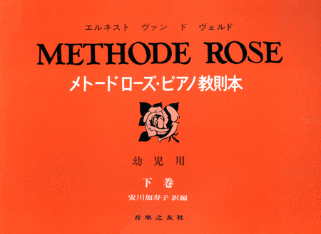 Methode Rose - Volume 2