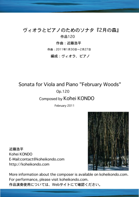 "Sonata for Viola and Piano ""February Woods"" Op.120"