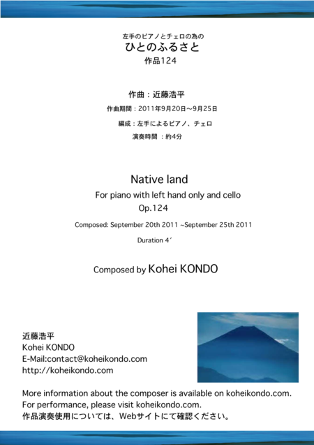"""Native land""(Hito no Furusato) for piano with left hand only and cello op.124"