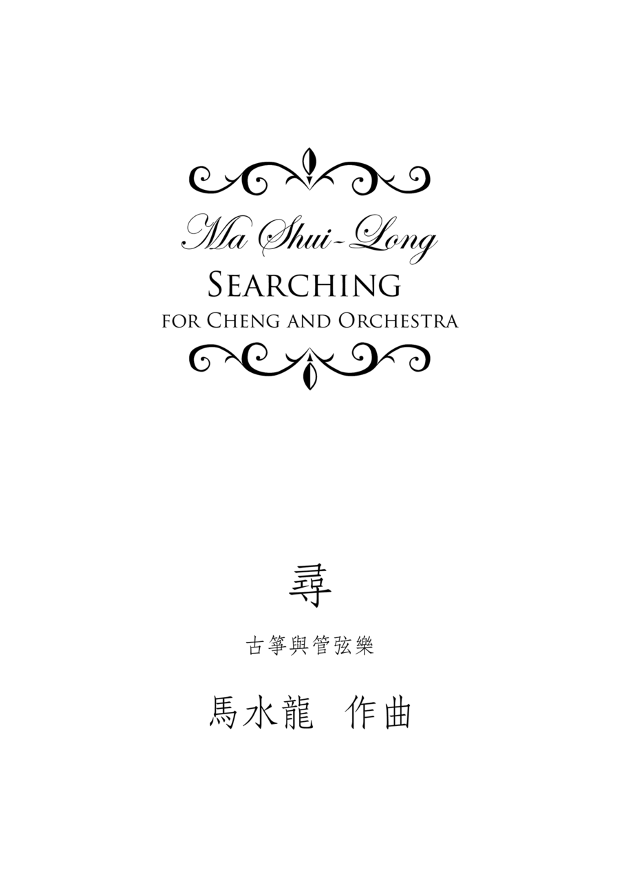 《尋》古箏與管弦樂  Searching - for Cheng and Orchestra