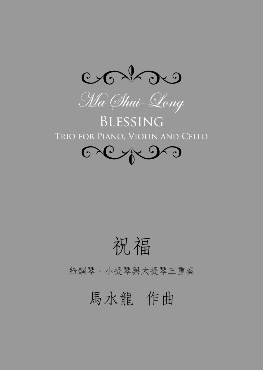 Blessing《祝福》