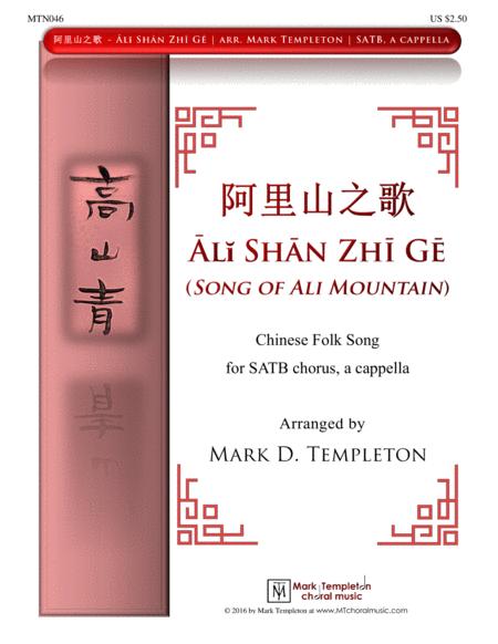 Ali Shan Zhi Ge
