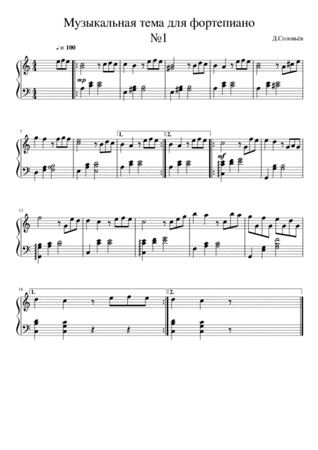 Music theme for piano №1