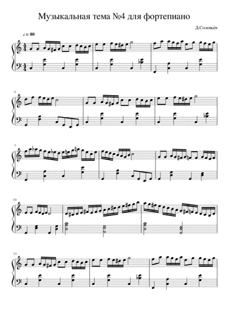 Music theme №4 for piano