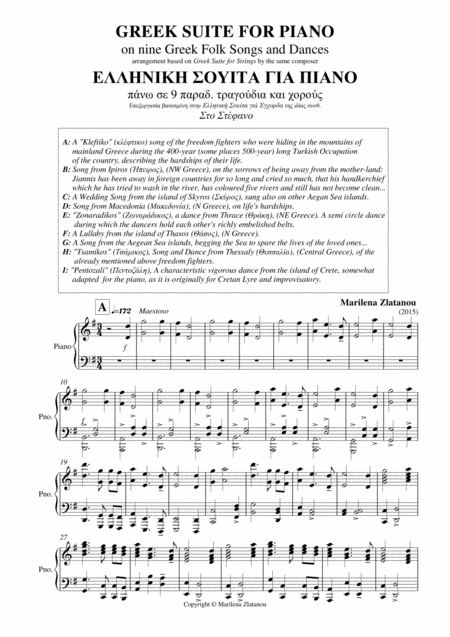 GREEK SUITE FOR PIANO