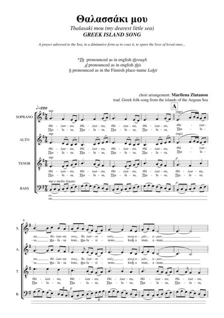 THALASAKI MOU, Greek Island Folk Song, for SATB choir a cap.