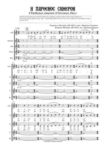 Byzantine Christmas Hymn, I PARTHENOS SIMERON, for SATB choir a cap.