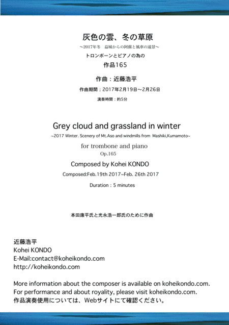 Grey cloud and grassland in winter~2017 Winter. Scenery of Mt.Aso and windmills from  Mashiki,Kumamoto~ for Trombone and Piano Op.164