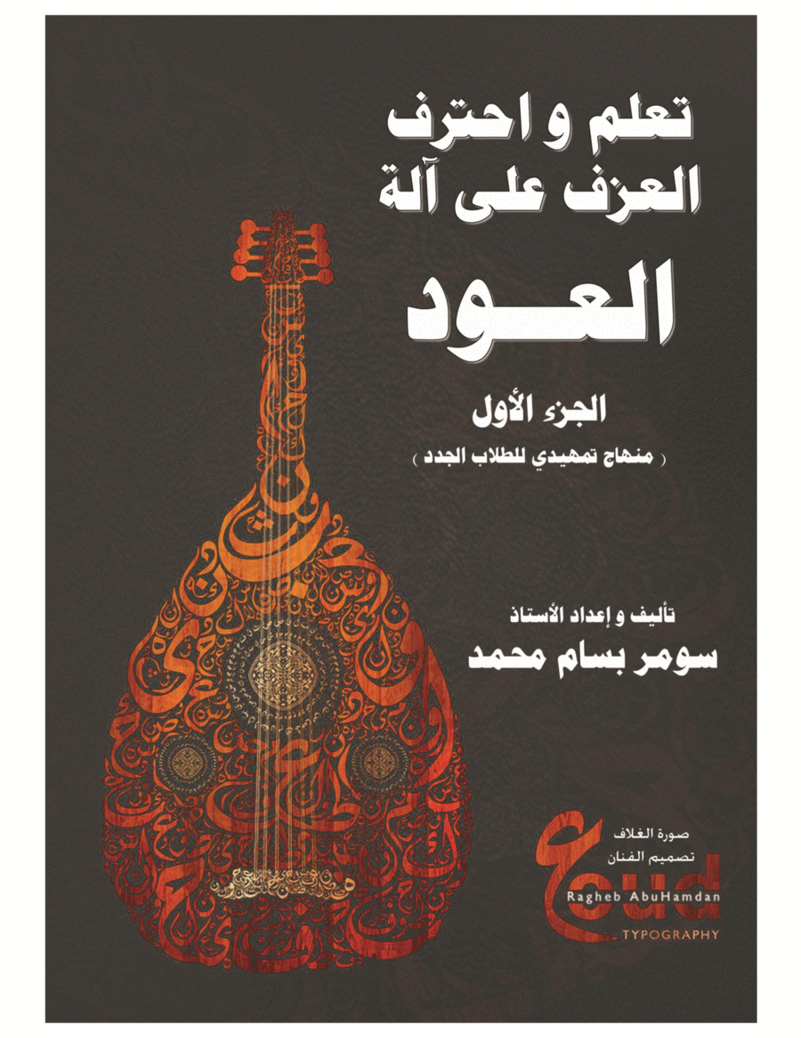 Learn & Master Oud In Arabic
