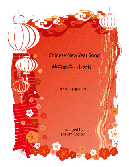 Chinese New Year Song 恭喜恭喜 - 小天使 for string quartet