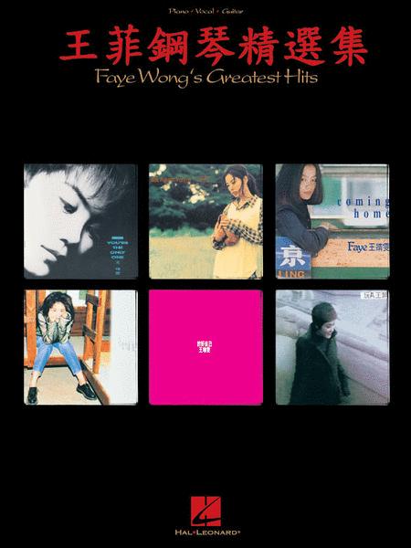 Faye Wong's Greatest Hits