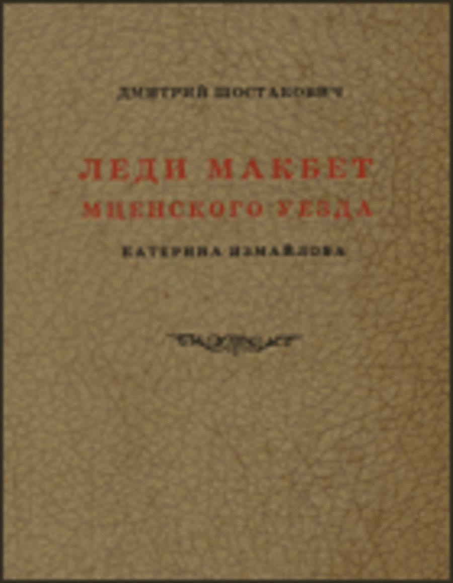 Lady Macbeth of Mzensk (Katerina Ismailov)