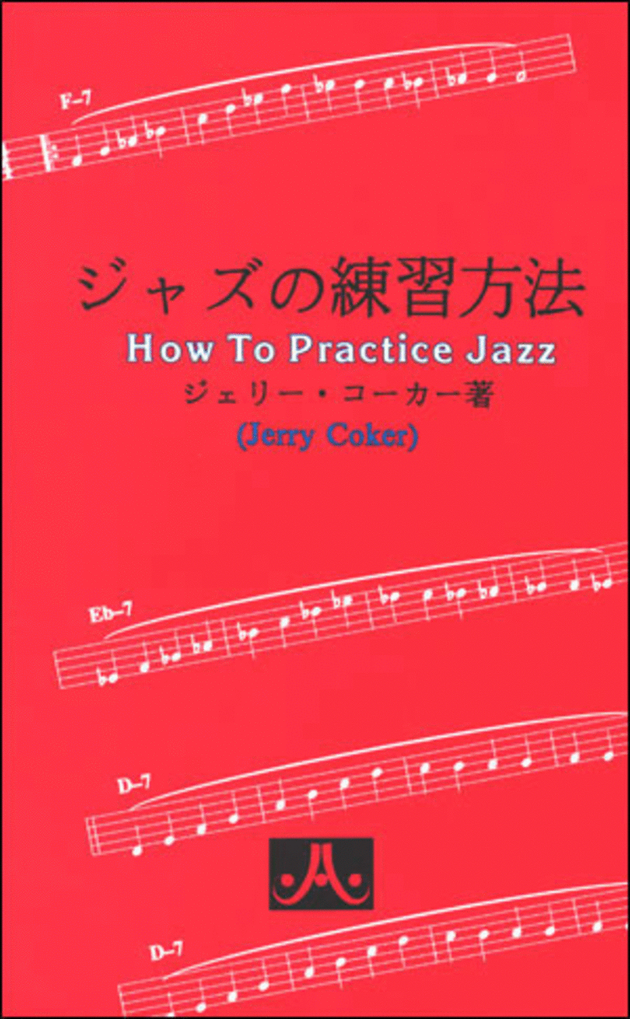 How To Practice Jazz - Japanese Edition