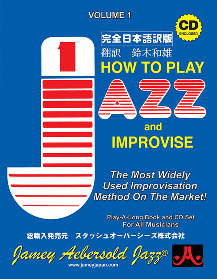 Volume 1 - How To Play Jazz & Improvise - Japanese Edition