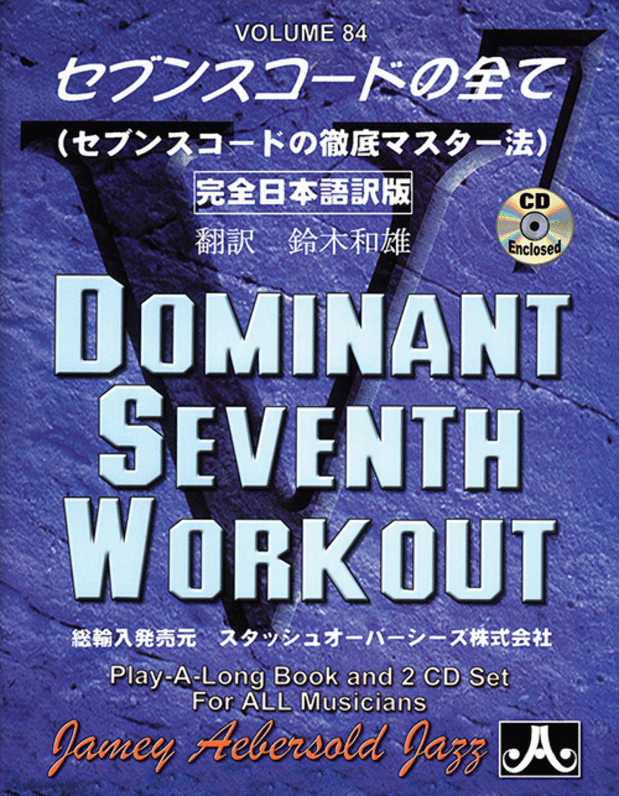 Volume 84 - Dominant 7th Workout - Japanese Edition
