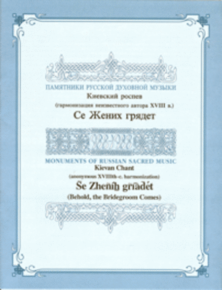 Behold the Bridegroom