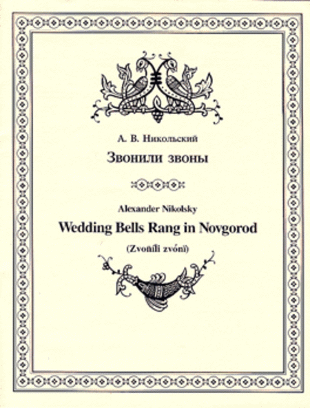 Wedding Bells Rang in Novgorod