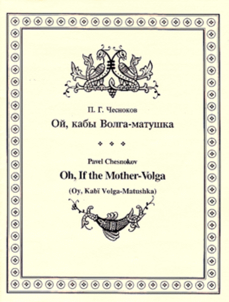 Oh, If the Mother-Volga